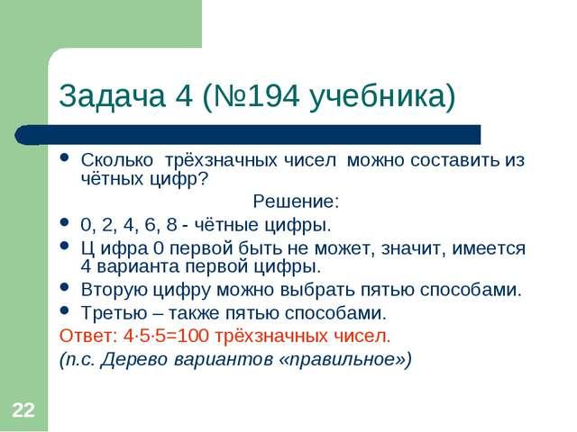 * Задача 4 (№194 учебника) Сколько трёхзначных чисел можно составить из чётны...