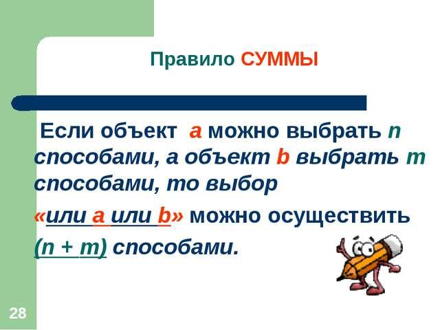 * Правило СУММЫ Если объект а можно выбрать n способами, а объект b выбрать m...