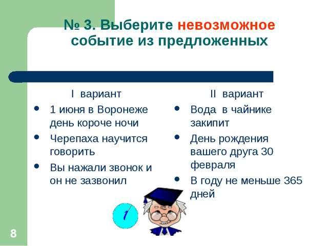 * № 3. Выберите невозможное событие из предложенных I вариант 1 июня в Вороне...
