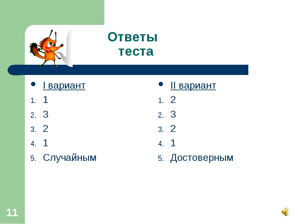 * Ответы теста I вариант 1 3 2 1 Случайным II вариант 2 3 2 1 Достоверным