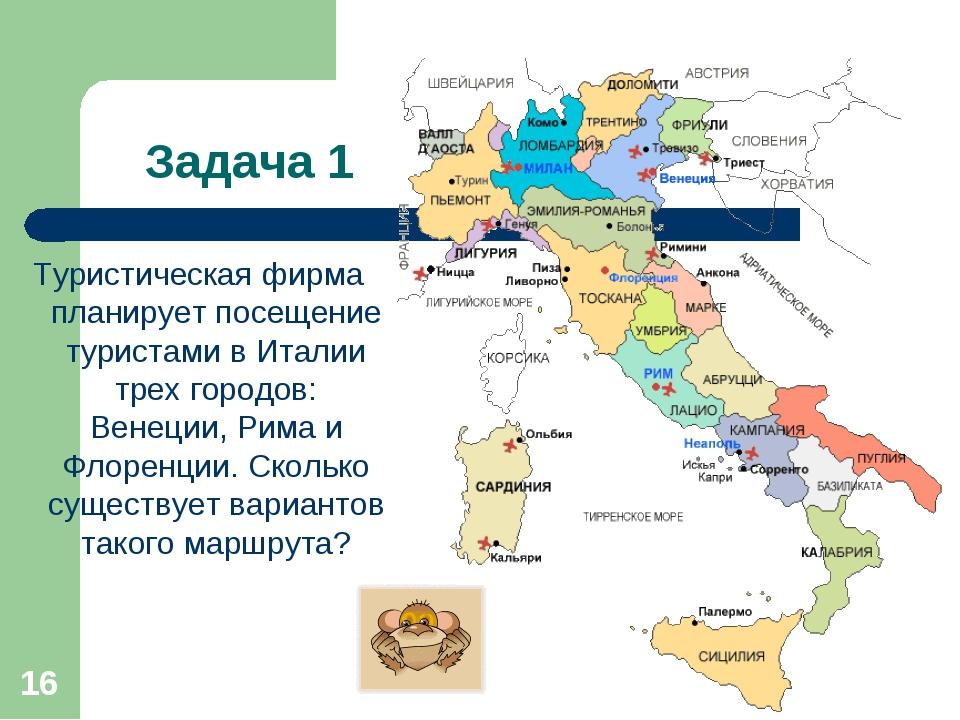 * Задача 1 Туристическая фирма планирует посещение туристами в Италии трех го...