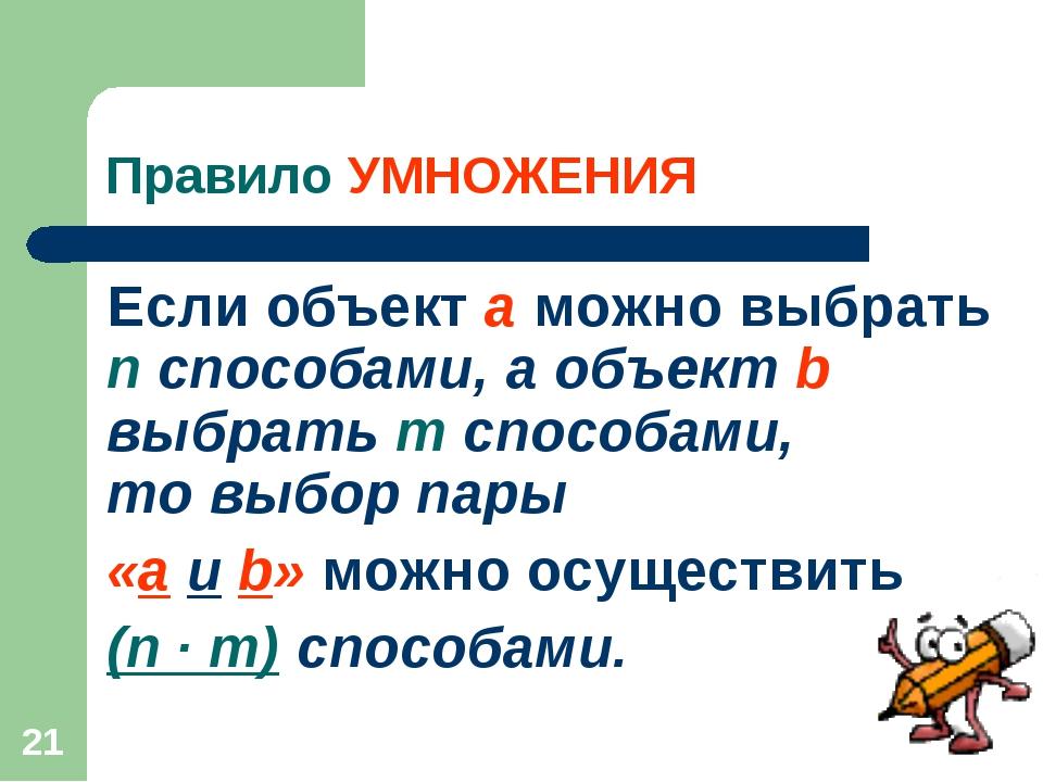 * Правило УМНОЖЕНИЯ Если объект а можно выбрать n способами, а объект b выбра...