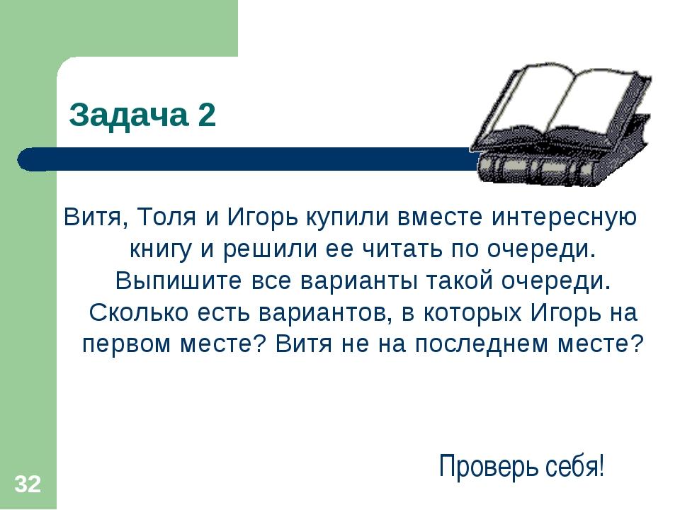 * Задача 2 Витя, Толя и Игорь купили вместе интересную книгу и решили ее чита...