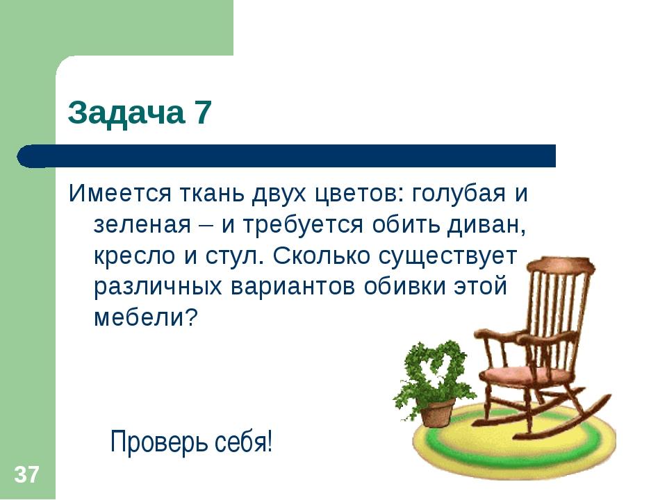 * Задача 7 Имеется ткань двух цветов: голубая и зеленая – и требуется обить д...