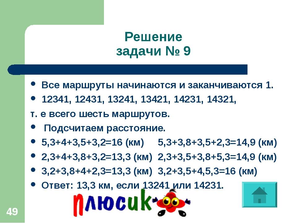 * Решение задачи № 9 Все маршруты начинаются и заканчиваются 1. 12341, 12431,...