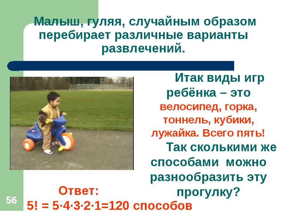 * Малыш, гуляя, случайным образом перебирает различные варианты развлечений....