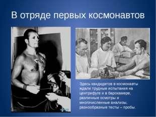 В отряде первых космонавтов Здесь кандидатов в космонавты ждали трудные испыт