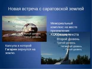 Новая встреча с саратовской землей Мемориальный комплекс на месте приземления