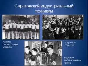 Саратовский индустриальный техникум В духовом оркестре В физико-математическо