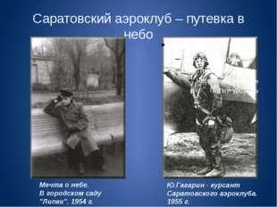 Саратовский аэроклуб – путевка в небо Ю.Гагарин - курсант Саратовского аэрокл