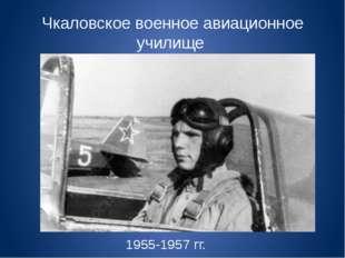 Чкаловское военное авиационное училище 1955-1957 гг.