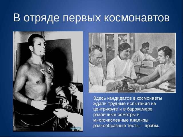 В отряде первых космонавтов Здесь кандидатов в космонавты ждали трудные испыт...