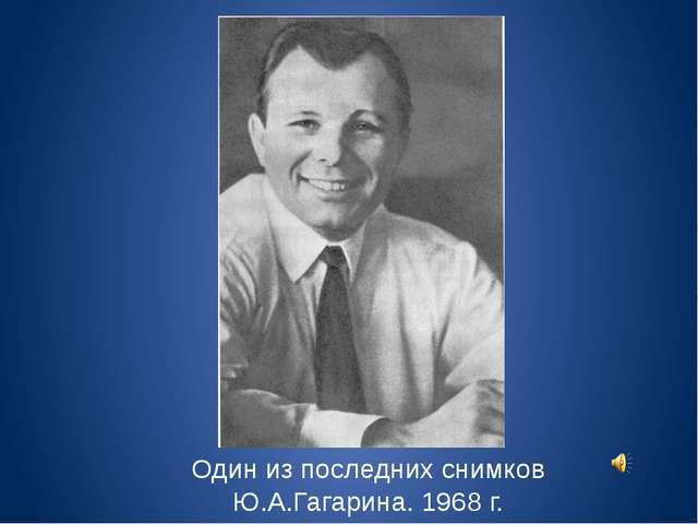 Один из последних снимков Ю.А.Гагарина. 1968 г.