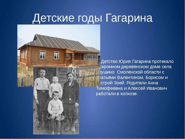 Детские годы Гагарина Детство Юрия Гагарина протекало в скромном деревенском...
