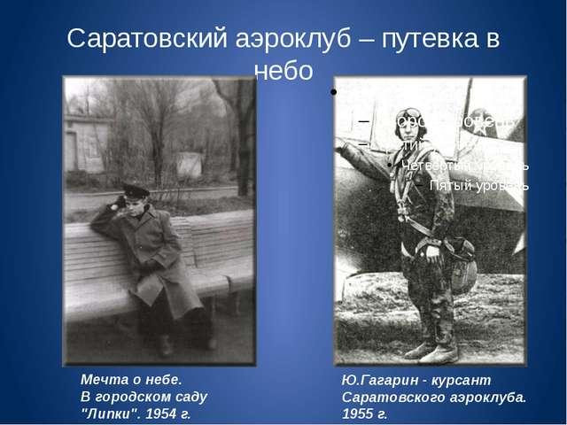 Саратовский аэроклуб – путевка в небо Ю.Гагарин - курсант Саратовского аэрокл...