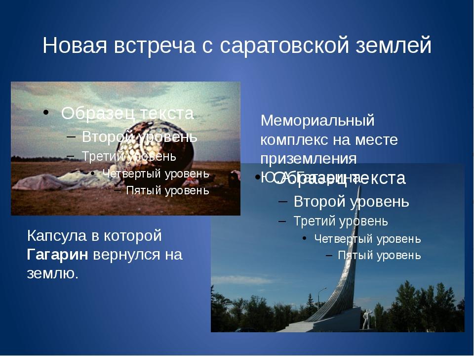 Новая встреча с саратовской землей Мемориальный комплекс на месте приземления...
