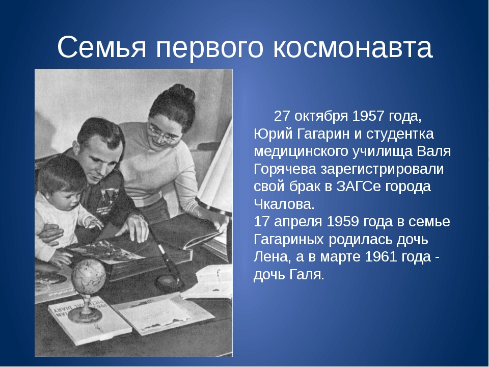 Семья первого космонавта 27 октября 1957 года, Юрий Гагарин и студентка медиц...