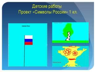 Детские работы Проект «Символы России» 1 кл.