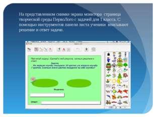 На представленном снимке экрана монитора страница творческой среды ПервоЛого
