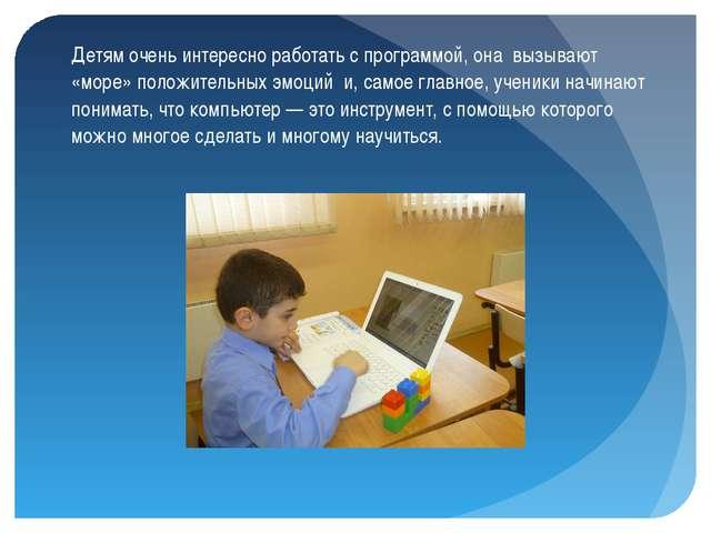 Детям очень интересно работать с программой, она вызывают «море» положительны...