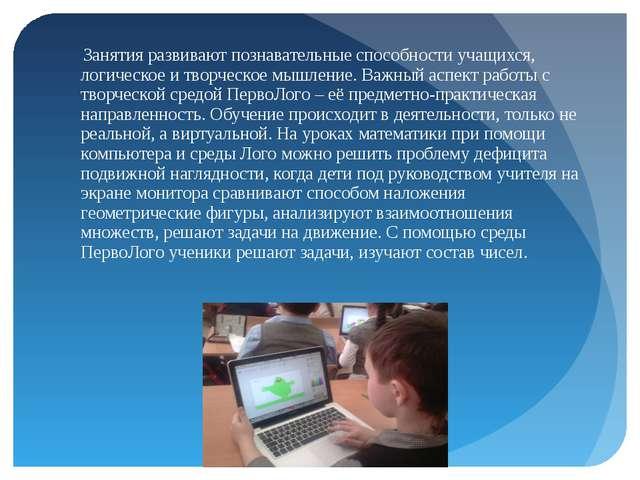 Занятия развивают познавательные способности учащихся, логическое и творческ...