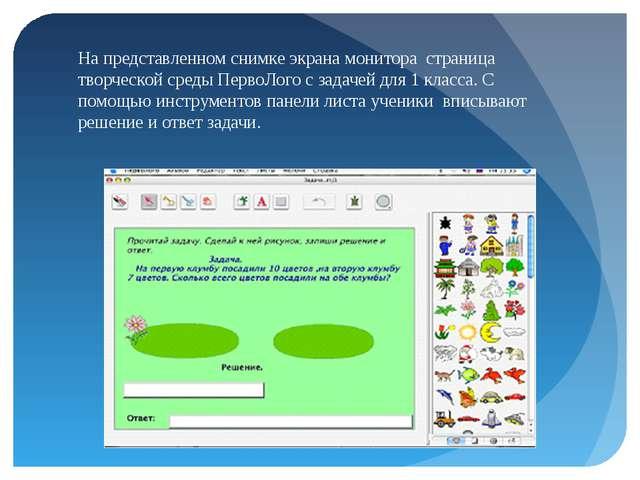 На представленном снимке экрана монитора страница творческой среды ПервоЛого...