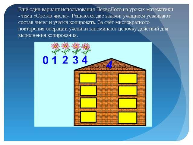 Ещё один вариант использования ПервоЛого на уроках математики - тема «Состав...