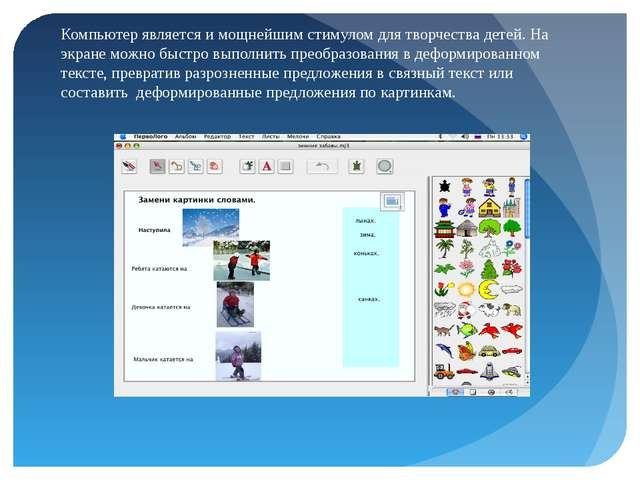 Компьютер является и мощнейшим стимулом для творчества детей. На экране можно...