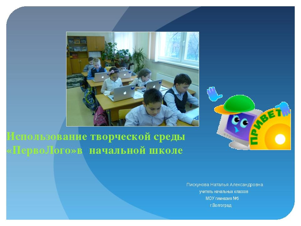 Пискунова Наталья Александровна учитель начальных классов МОУ гимназия №5 г....
