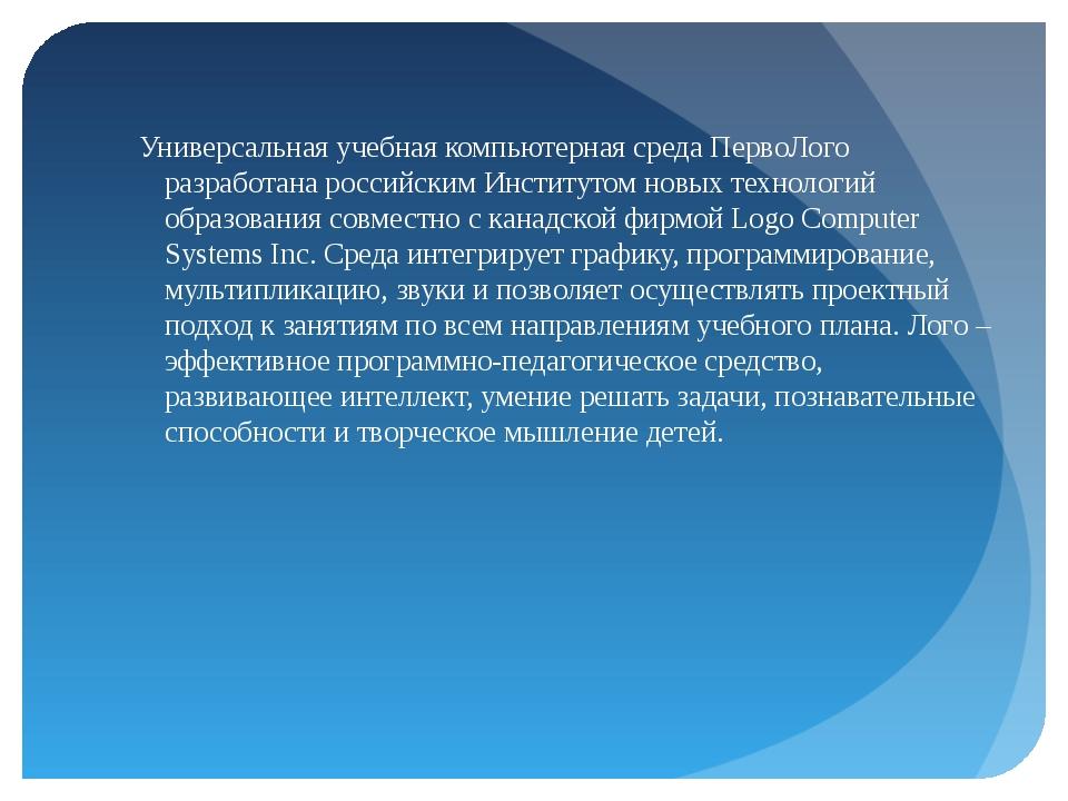 Универсальная учебная компьютерная среда ПервоЛого разработана российским Ин...