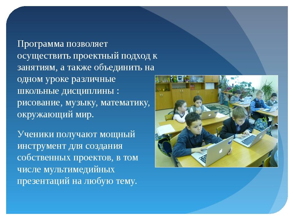 Программа позволяет осуществить проектный подход к занятиям, а также объедини...