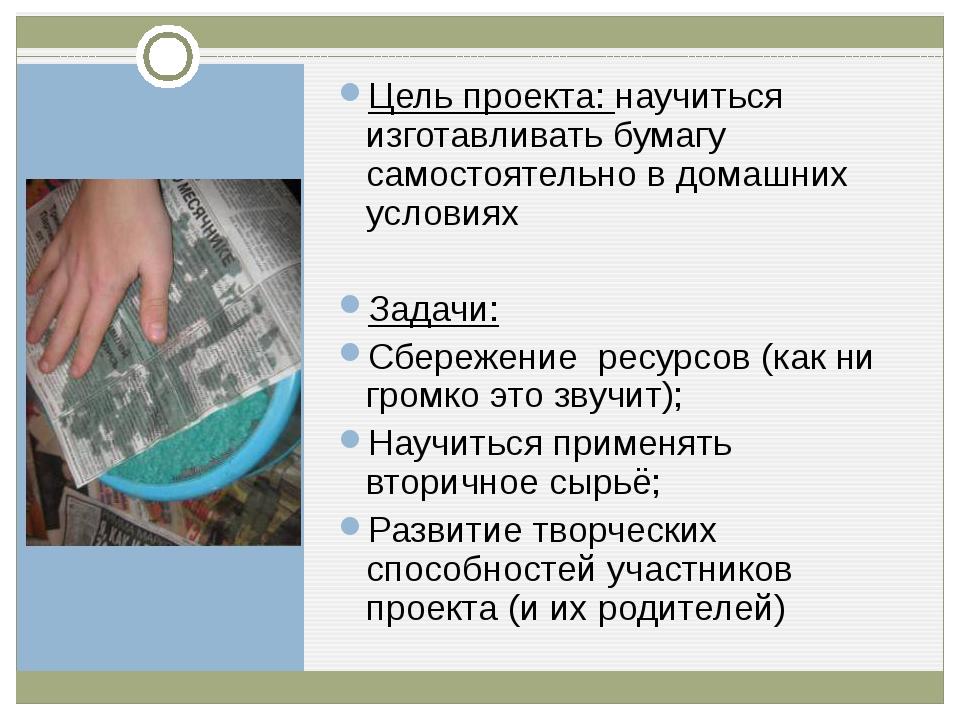 Цель проекта: научиться изготавливать бумагу самостоятельно в домашних услови...