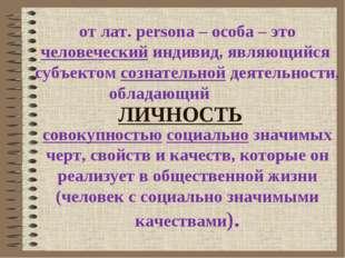 ЛИЧНОСТЬ от лат. persona – особа – это человеческий индивид, являющийся субъе