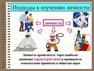 личность Подходы к изучению личности Личность проявляется через наиболее знач