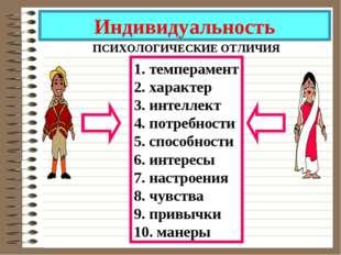 Индивидуальность ПСИХОЛОГИЧЕСКИЕ ОТЛИЧИЯ 1. темперамент 2. характер 3. интелл