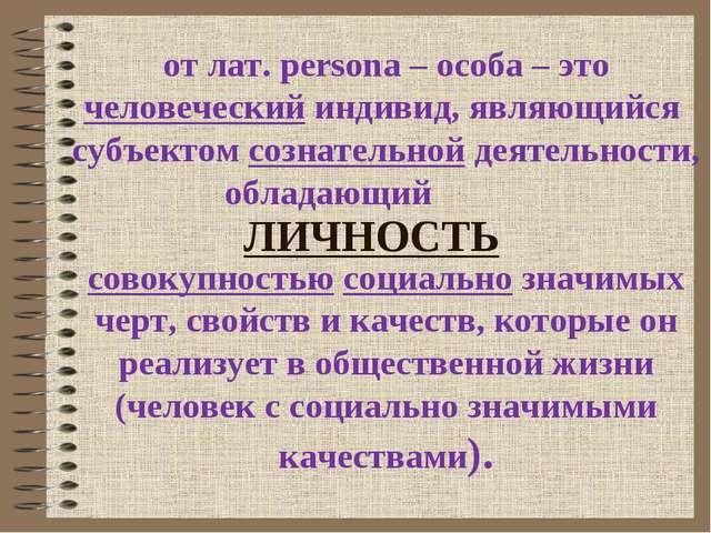 ЛИЧНОСТЬ от лат. persona – особа – это человеческий индивид, являющийся субъе...