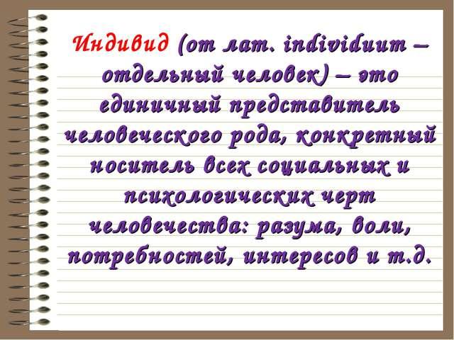 Индивид (от лат. individuum – отдельный человек) – это единичный представител...