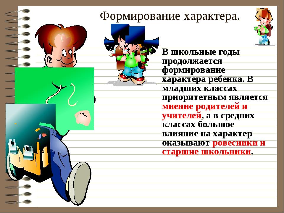 Формирование характера. В школьные годы продолжается формирование характера р...