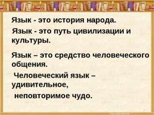 Язык - это история народа. Язык - это путь цивилизации и культуры. Язык – э
