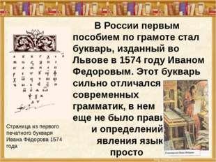 В России первым пособием по грамоте стал букварь, изданный во Львове в 1574