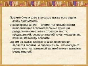 Помимо букв и слов в русском языке есть еще и знаки препинания. Зна́ки препин