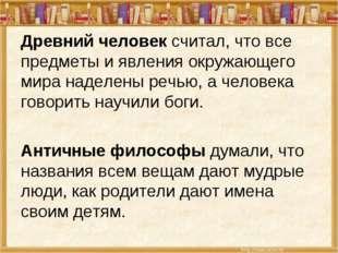 Древний человек считал, что все предметы и явления окружающего мира наделены