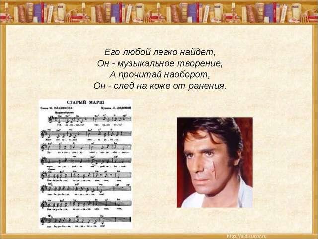 Его любой легко найдет, Он - музыкальное творение, А прочитай наоборот, Он -...