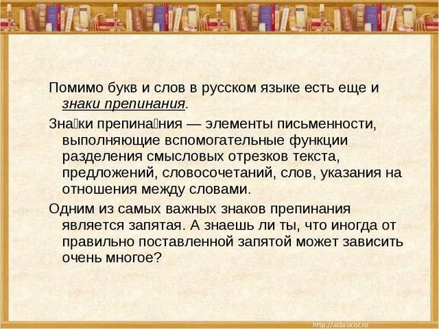 Помимо букв и слов в русском языке есть еще и знаки препинания. Зна́ки препин...
