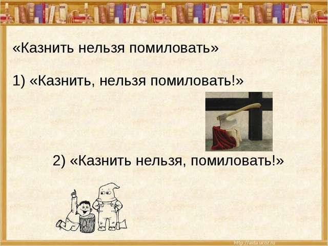 «Казнить нельзя помиловать» 1) «Казнить, нельзя помиловать!» 2) «Казнить нель...