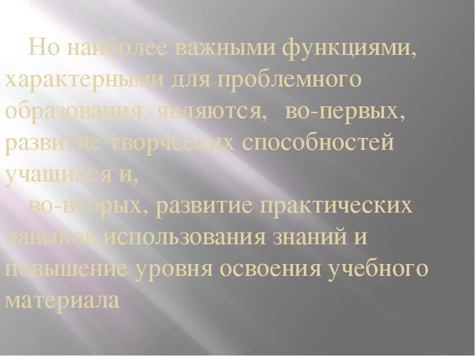Но наиболее важными функциями, характерными для проблемного образования, явл...