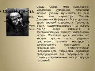 Среди плеяды имен выдающихся мордовских художников, писателей, актеров, учены