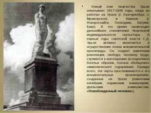 Новый этап творчества Эрьзи охватывает 1917-1926 годы, когда он работал на У