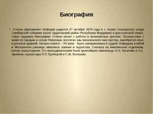 Биография Степан Дмитриевич Нефедов родился 27 октября 1876 года в с. Баево А
