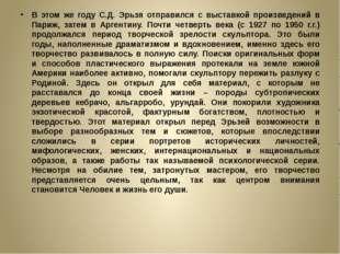 В этом же году С.Д. Эрьзя отправился с выставкой произведений в Париж, затем